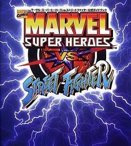 マーヴル・スーパーヒーローズ VS ストリートファイターのゲームと攻略本 プレミアソフトランキング