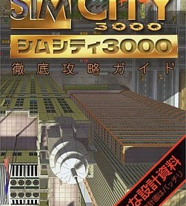 シムシティ3000のゲームと攻略本 プレミアソフトランキング