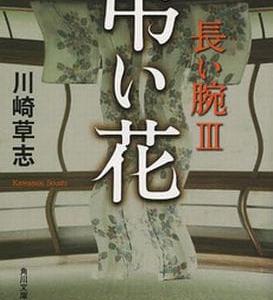 長い腕Ⅲ・川崎草志 嫌な事件と熱い物語が交互に進んでいく 名作ミステリー