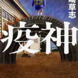 病神・川崎草志 翻訳家の逃避行が面白すぎる オムニバス系のミステリー