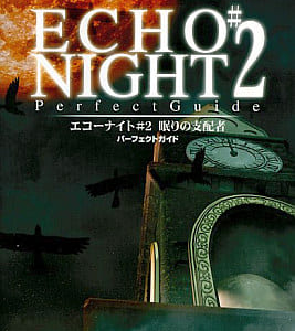 エコーナイト#2 眠りの支配者のゲームと攻略本 プレミアソフトランキング