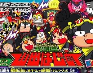 戦闘員山田はじめ 悪の戦闘員として戦っていく 物凄く変なアクションゲーム
