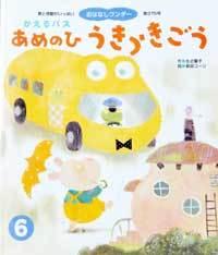 「かえるバス」シリーズ(全2巻)