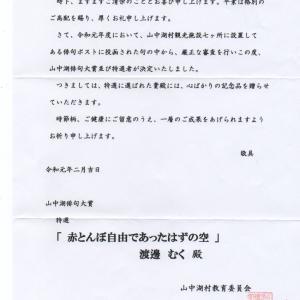 令和元年山中湖俳句大賞「入選」