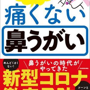 [2]「鼻うがい」はコロナ対策になりますか?堀田修医師インタビュー動画&新刊情報