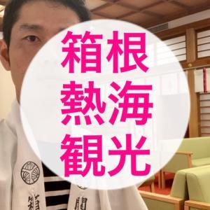 箱根と熱海に行ってきたよ!ってハナシ