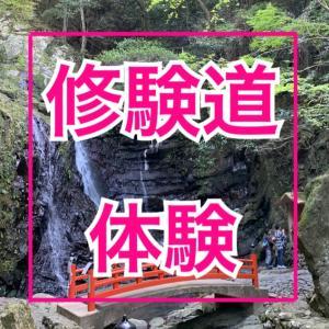 修験道〜犬鳴山七宝龍寺編〜