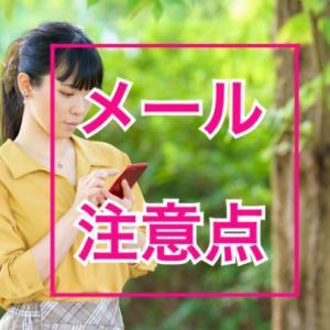携帯のアドレスでのお申込みされる場合の注意点