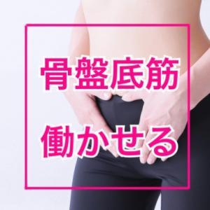 産後の骨盤底筋を復活させる簡単な方法