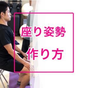 簡単な良い座り姿勢の作り方