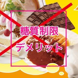 糖質制限のデメリット