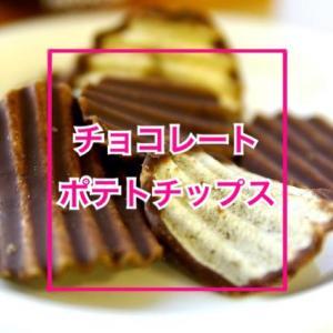 チョコレートやポテトチップスを毎日のように食べてしまいます。