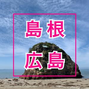 パーソナルトレーナーの島根・広島への旅