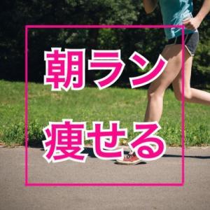 朝、走った方が痩せますか?