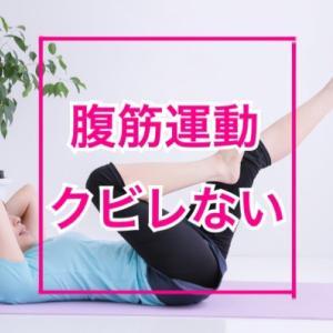 クビレを作る本当の腹筋運動