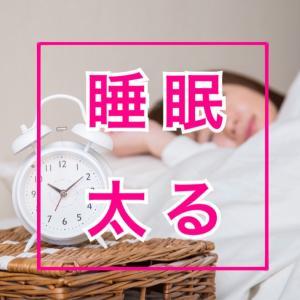 ダイエットしたいなら睡眠時間から見直しましょう!