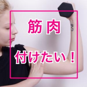 筋肉が付かない人の5つの特徴