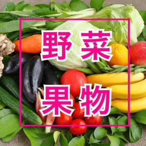 果物と野菜の違いを説明できますか?