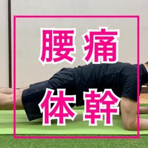 腰痛は体幹トレーニングで鍛えれば良いと思っていませんか?
