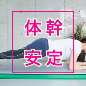 体幹が不安定だからトレーニングしたい!というあなたへ