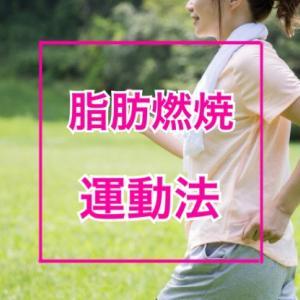 日常生活で脂肪燃焼する簡単な運動法