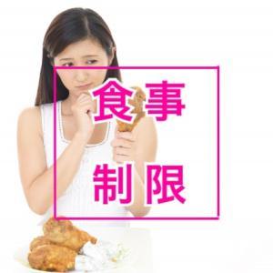 痩せたいなら食事制限をする前に質を変えなさい!