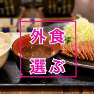 ダイエット中の外食の選び方を教えてください!