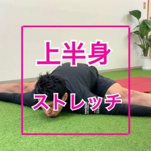 パーソナルトレーナーが行うストレッチ3選【上半身編】