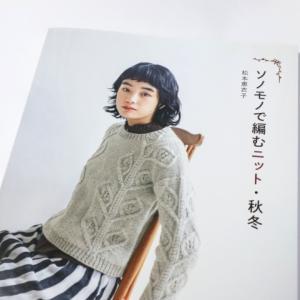 [新刊]『ソノモノで編むニット・秋冬(朝日新聞出版)』を購入しました
