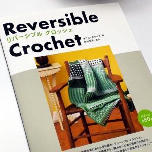 【編み本】リバーシブル クロッシェ、という本を購入しむしたよ