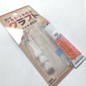 ボンド「ウルトラ多用途クラフト」は、めちゃ強力で速乾なオススメ接着剤