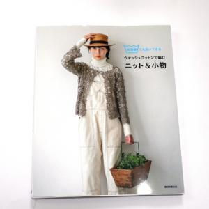 【編み本】「ウォッシュコットンで編むニット&小物」を購入しました