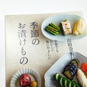 【料理本】「季節のお漬けもの」が素晴らしい!