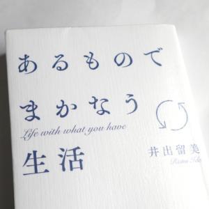 [読了]あるものでまかなう生活(井手留美 著・日本経済新聞出版)