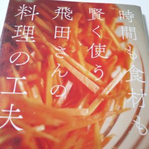 [読了]料理本「時間も食材も賢く使う飛田さんの料理の工夫」
