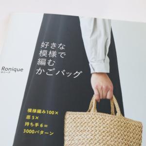 [新刊]編み本「好きな模様で編むかごバッグ」