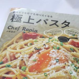 [読了]料理本「めんどうな日でも作りたくなる 極上パスタ」