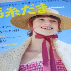 毛糸だま 2021 Vol.190 ゲットー!!