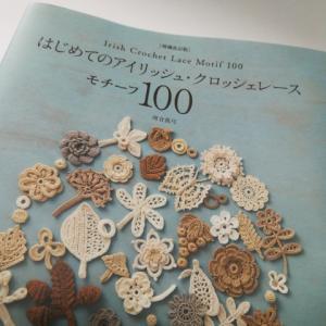 [新刊]「はじめてのアイリッシュ・クロッシェレース モチーフ100」