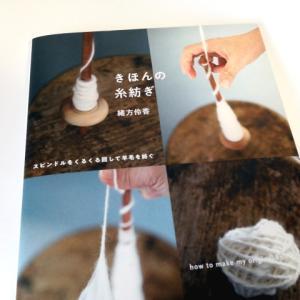 《新刊》きほんの糸紡ぎ(誠文堂新光社刊)を購入しました