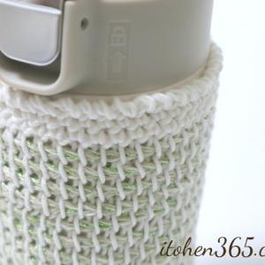 【完成】ダブルフックアフガン編みの水筒ケース