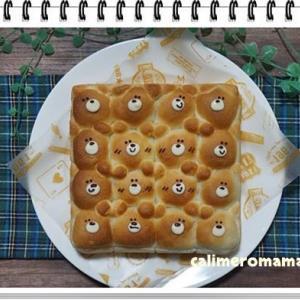 【パンいろいろ♪】 クマさんちぎりパン