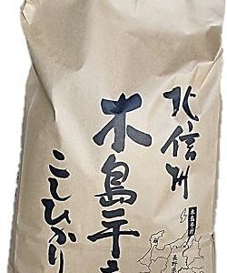 木島平産コシヒカリ