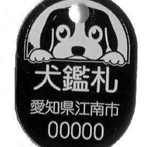 2021年度版 一宮市大野極楽寺公園ドッグランの利用登録について(わんわん広場)(2021/3/25更新)