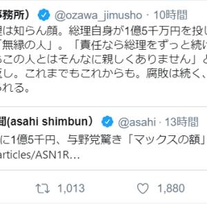 小沢一郎「腐敗は続く、どこまでも。国民だけが止められる。国のレベルを最終的に決めるのは国民である」