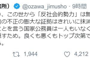 小沢一郎「良くも悪くもトップ次第で国は変わる。安倍政権とは国難である」