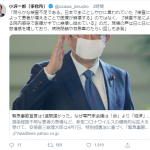 小沢 一郎 「政治とは責任。それがわからない、あまりにさもしい総理大臣が7年間もやって、今日のこの日本がある。我々は改めて、その恐ろしい事実と向き合わないといけない」