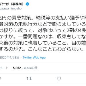 小沢 一郎 「108兆円の緊急対策。中身はすかすか。収束もしてないのに収束後の対策に執着している。目の前の恐慌に対処するのが先。こんなこともわからない政府」