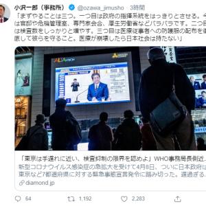 小沢 一郎「政府は一体何がしたいのか? 感染をどんどん広げつつ、全国の商店を兵糧攻めにするのが目的か? 『支離滅裂』とは正に このことである」