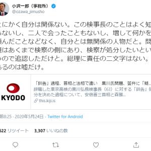 小沢 一郎「総理に責任の二文字はない。 あるのは嘘だけ」